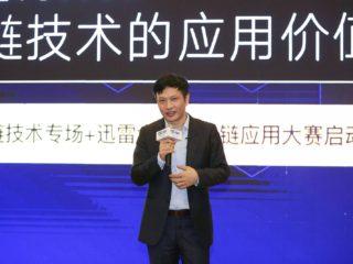 Cloud Giant Xunlei Claims Blockchain Advance With 'ThunderChain' - CoinDesk