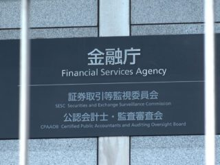 Japan Blasts Crypto Exchange Execs in First-Ever License Rejection - CoinDesk